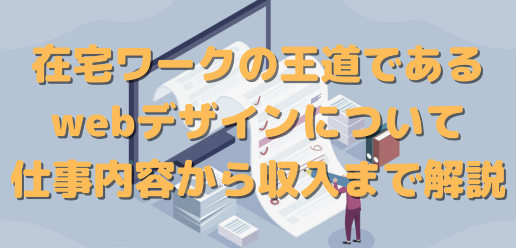 在宅ワークの王道であるwebデザインについて仕事内容から収入まで解説