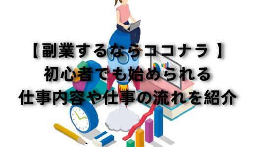 【副業するならココナラ】初心者でも始められる仕事内容や仕事の流れを紹介