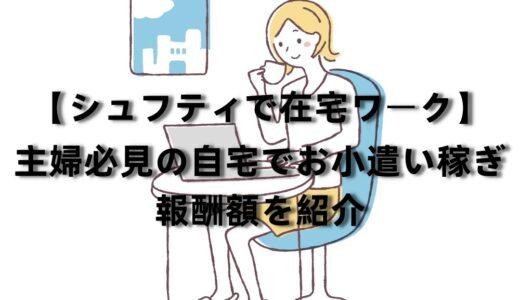 【シュフティで在宅ワーク】主婦必見の自宅でお小遣い稼ぎ|報酬額を紹介
