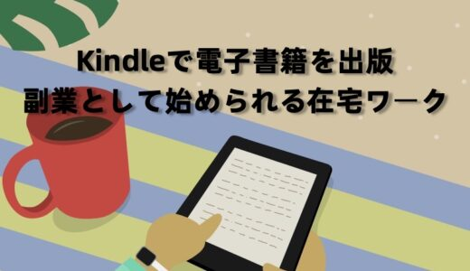 Kindleで電子書籍を出版|副業として始められる在宅ワーク