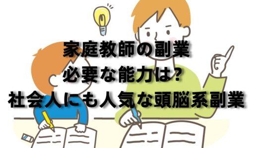 家庭教師の副業|必要な能力は?社会人にも人気な頭脳系副業