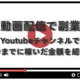 動画配信で副業|Youtubeチャンネルで今までに稼いだ金額を紹介