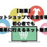 【副業】ネットショップでお金を稼ぐ|初心者でも簡単に行えるネット販売